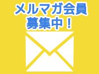 メルマガ会員募集中!のイメージ