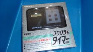 プログラムタイマー※未使用【2,980円/税別】
